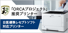 ORCA(日医標準レセプトソフト)推奨プリンター