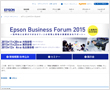 「Epson Business Forum 2015」