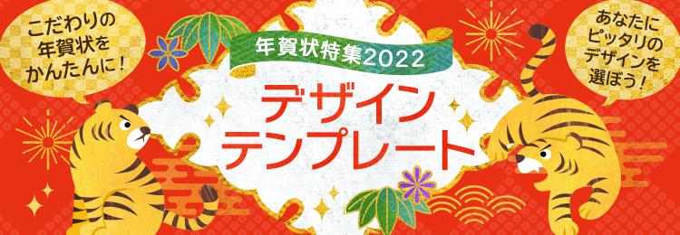 年賀状 2021 無料