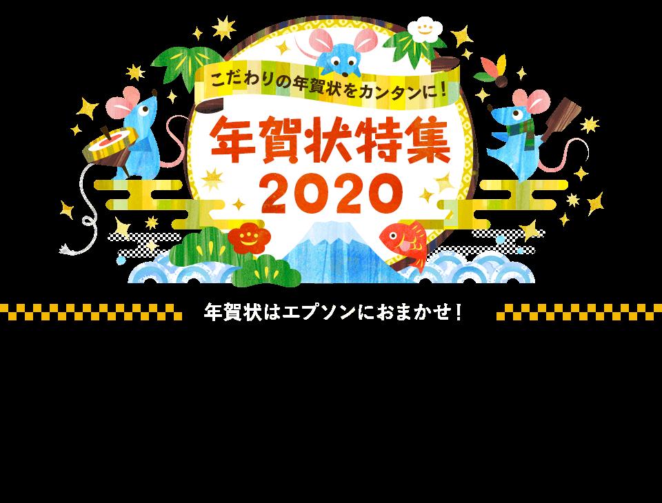 年賀状 2020 無料テンプレート おしゃれ キャノン