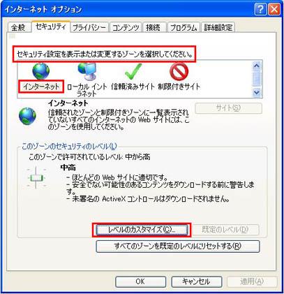 internet explorerで java script を有効にする方法 myepson ヘルプ