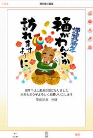 平成最後にこだわりの年賀状をつくろう スマホ用無料アプリ スマホで
