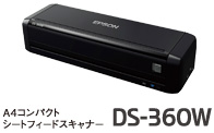 A4コンパクト シートフィードスキャナー  DS-360W