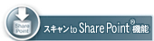 スキャン to SharePoint機能(Document Capture Pro<Windows版のみ>)