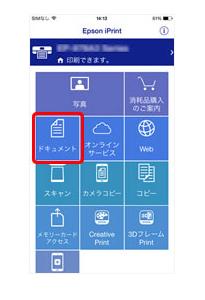 印刷 android pdf 印刷 : Epson iPrint|ビジネスでEpson ...