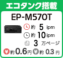 EP-M570T