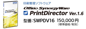 印刷管理ソフトウェア Offirio Synergy Ware PrintDirector Ver.1.6