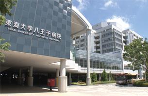 大学 病院 東海 八王子