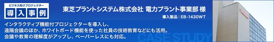 会社 株式 東芝 システム プラント