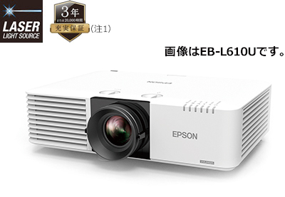 LASER LIGHT SOURCE 3年または20,000時間 充実保障 4K Enhancement EB-L610U