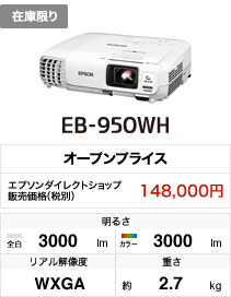 EB-950WH