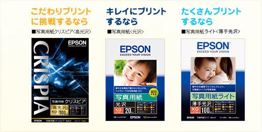 epson プリンター シール