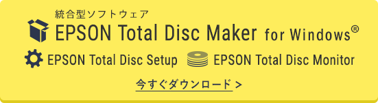 EPSON Total Disc Maker fot Windows、EPSON Total Disc Setup、EPSON Total Disc Monitor 今すぐダウンロード