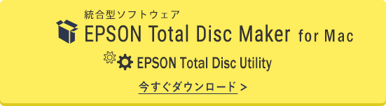 EPSON Total Disc Maker fot Mac、EPSON Total Disc Utility 今すぐダウンロード