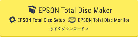 EPSON Total Disc Maker EPSON Total Disc Setup EPSON Total Disc Monitor 今すぐダウンロード
