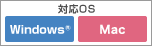 対応OS Windows® Mac OS