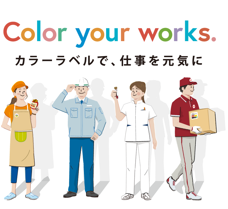 Color your works カラーラベルで、仕事を元気に
