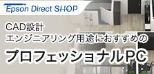Epson Direct SHOP CAD設計用ミニタワーPC