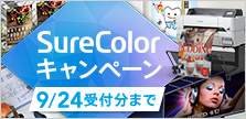 Surecolorキャンペーン 9/24受付分まで