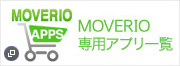 MOVERIO Apps Marketアプリ一覧