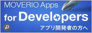 MOVERIO Apps for Developers アプリ開発者の方へ