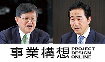 事業構想 PROJECT DESIGN ONLINE