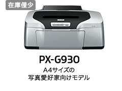 PX-G930 A4サイズの写真愛好家向けモデル