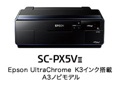 SC-PX5VII Epson UltraChrome K3インク搭載 A3ノビモデル
