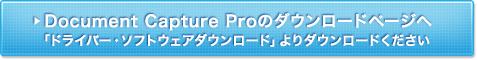 スキャナー Document Capture Pro 製品情報 エ …