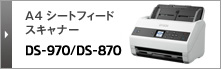 A4シートフィードスキャナー DS-970/DS-870