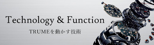 Technology & Function TRUMEを動かす技術