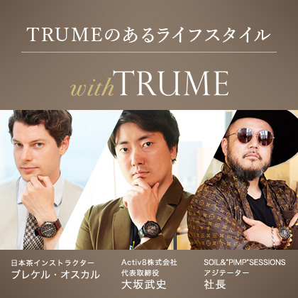 TRUMEのあるライフスタイル with TRUME