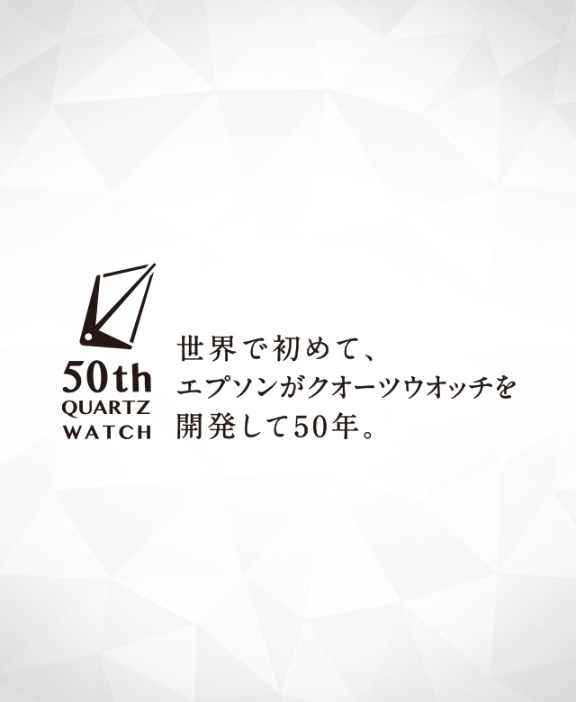 50th QUARTZ WATCH