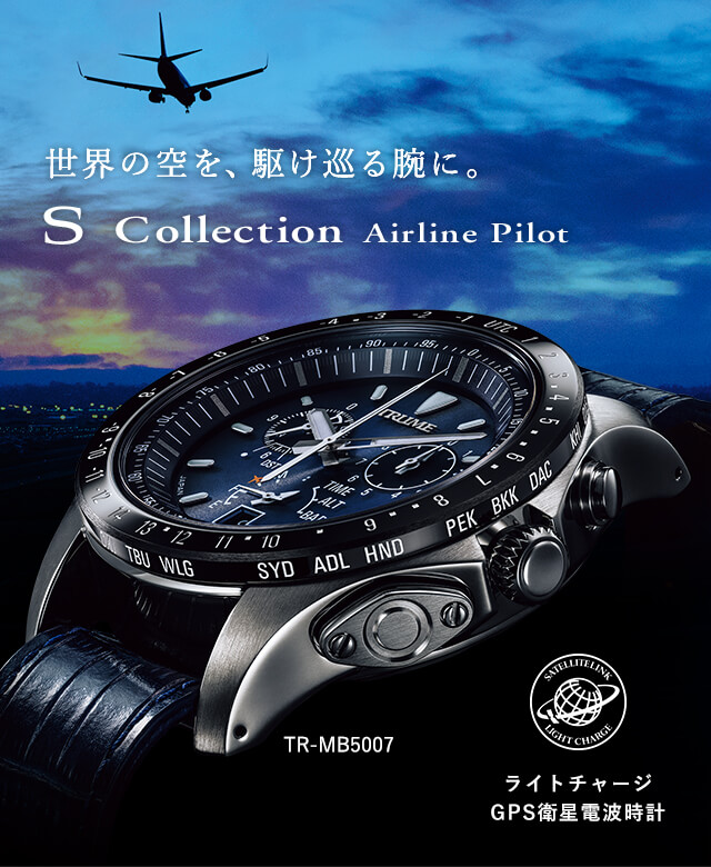 S Collection  Airline Pilot