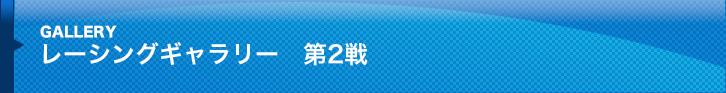 レーシングギャラリー 第2戦 岡山