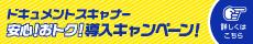 【型番ポータル】ドキュメントスキャナー
